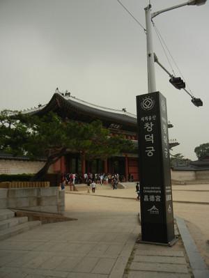 Changdeokgun1_2