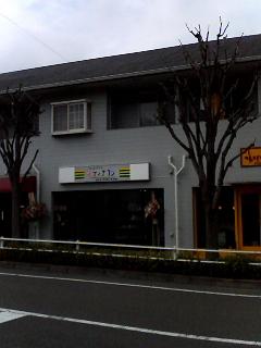 新年会&ストリングショップ開店