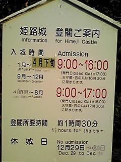 2つめの城ラン