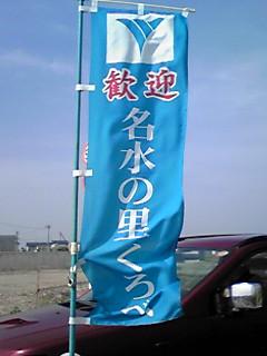 黒部名水ハーフマラソン@富山にやって来ました!