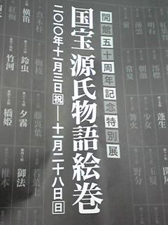 源氏物語絵巻展@五島美術館