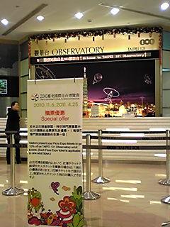台北101で夜景