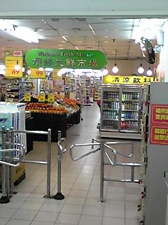 台北のスーパーマーケット巡りの巻