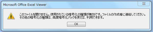 Excelviewererror_2
