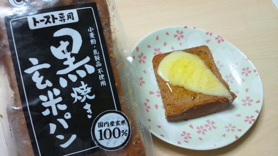 東京でマイセンの玄米パンを