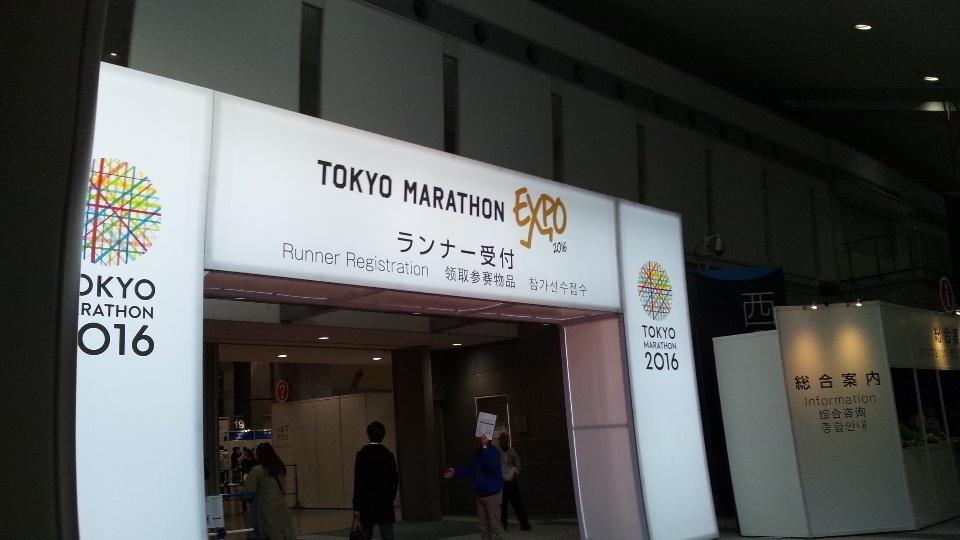 マラソンは始まっている
