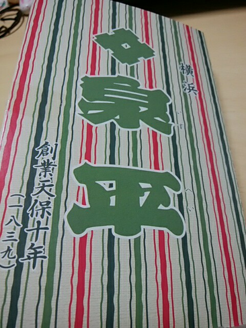 ターブルオギノの毎日ブッフェと横浜・泉平(いずへい)のいなり寿司